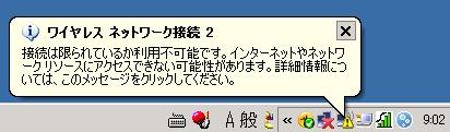 ネットワーク1.PNG