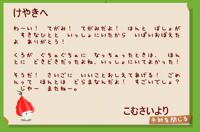 komusai-letter.PNG